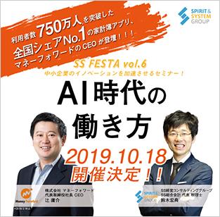 2019年10月18日【第6回】SSフェスタ AI時代の働き方