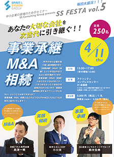2019年4月11日【第5回】SSフェスタ 事業承継 M&A 相続