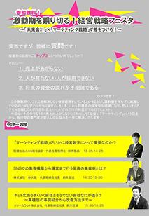 2017年4月20日【第1回】SSフェスタ マーケティング×未来会計