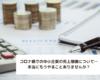 コロナ禍における中小企業の売上増強
