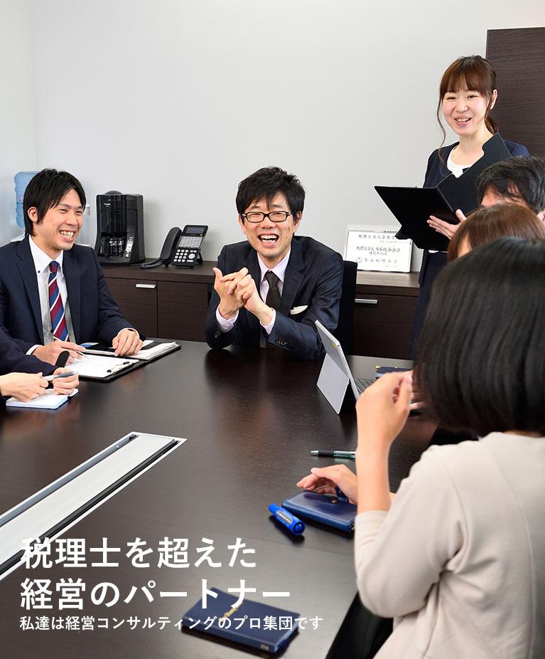税理士を超えた経営のパートナー